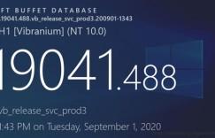 微软推送Windows 10 v2004更新:修复大量Bug