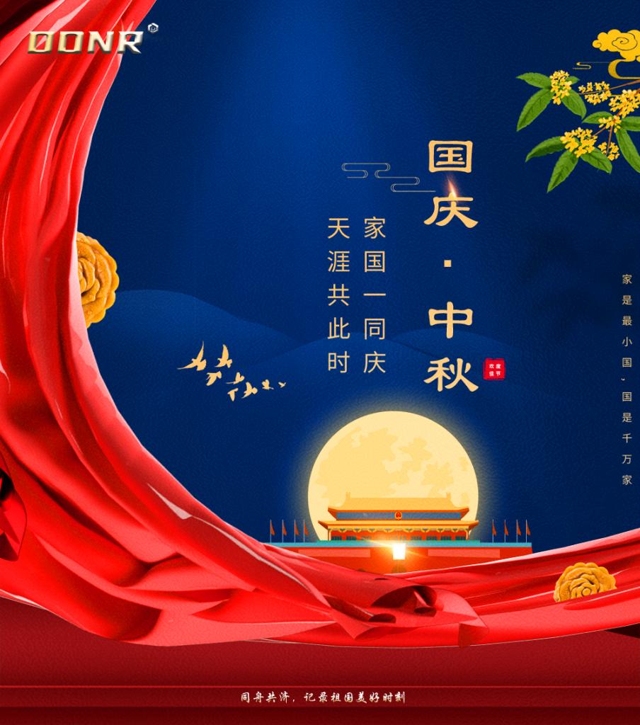 本世纪仅4次-中秋国庆双节